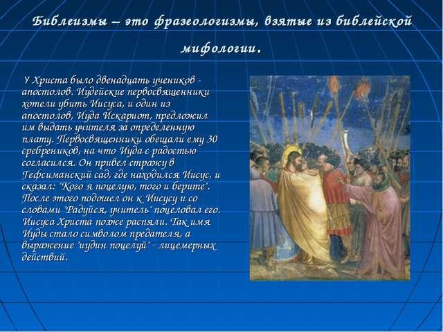Библеизмы – это фразеологизмы, взятые из библейской мифологии. У Христа было...