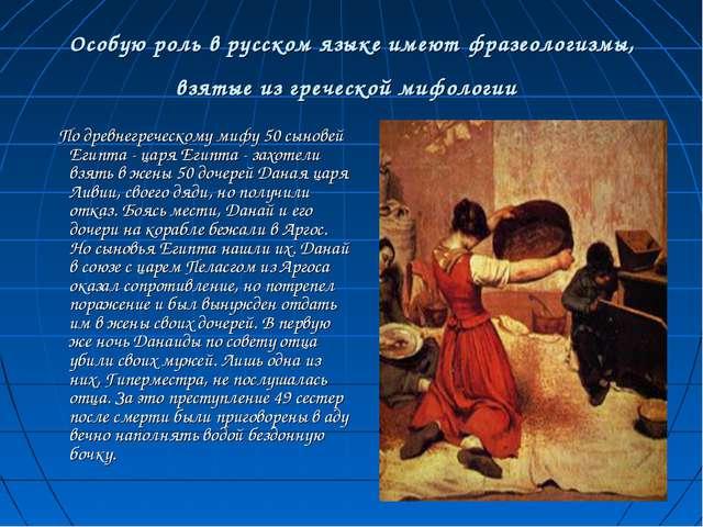 Особую роль в русском языке имеют фразеологизмы, взятые из греческой мифологи...