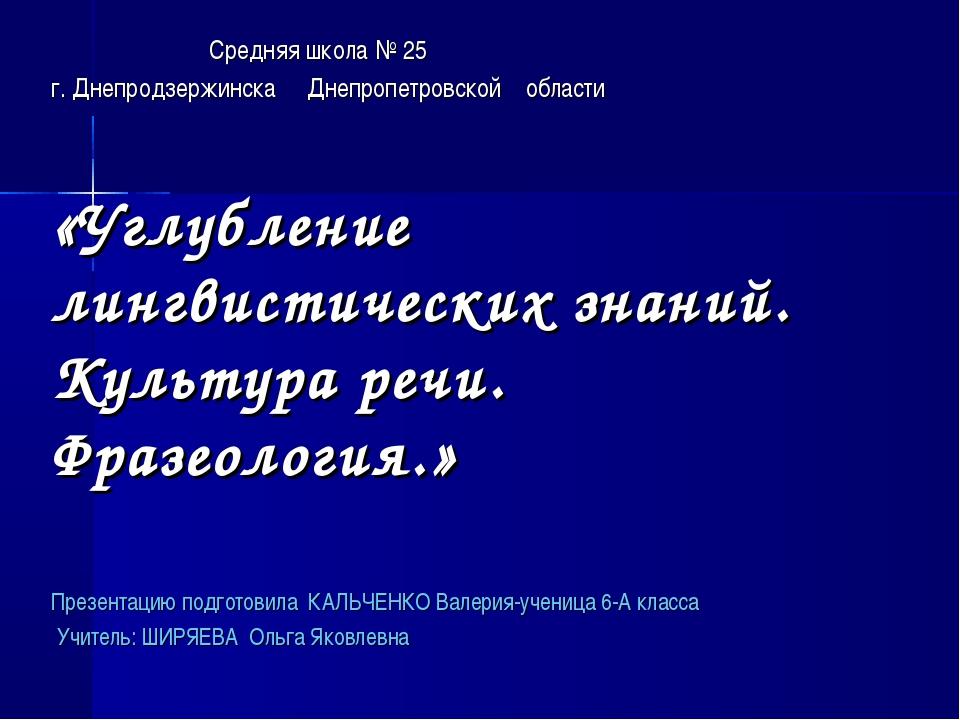 Средняя школа № 25 г. Днепродзержинска Днепропетровской области «Углубление...