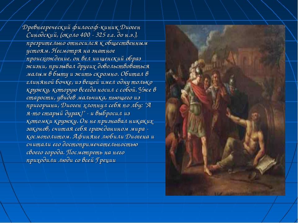 Древнегреческий философ-киник Диоген Синодский, (около 400 - 325 г.г. до н.э...