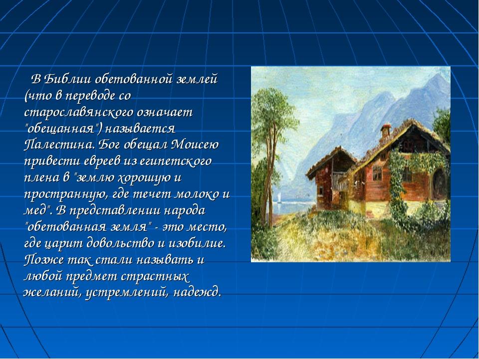 """В Библии обетованной землей (что в переводе со старославянского означает """"об..."""