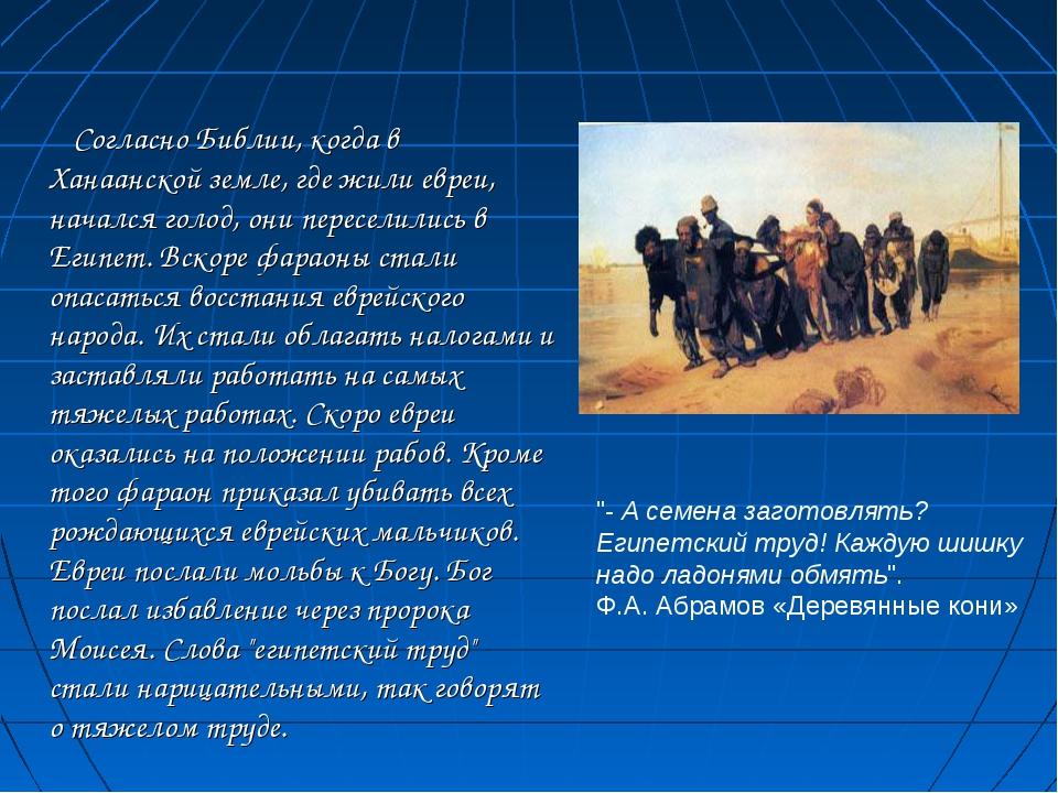 Согласно Библии, когда в Ханаанской земле, где жили евреи, начался голод, он...
