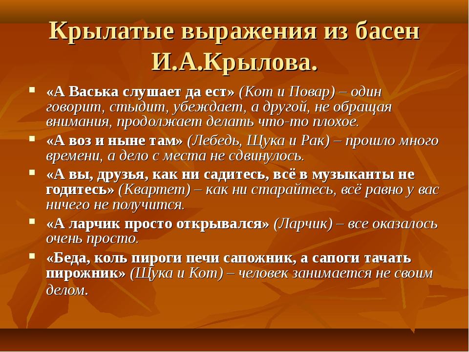 Крылатые выражения из басен И.А.Крылова. «А Васька слушает да ест» (Кот и Пов...