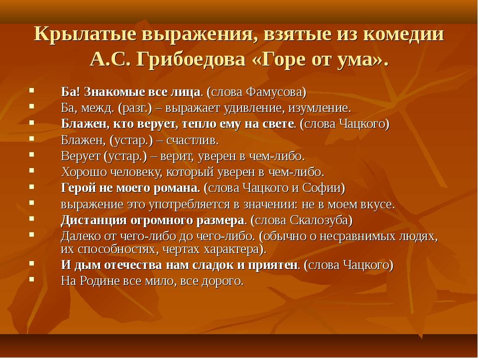 Крылатые выражения, взятые из комедии А.С. Грибоедова «Горе от ума». Ба! Знак...