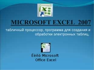табличный процессор, программа для создания и обработки электронных таблиц.