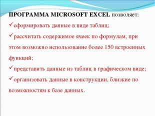 ПРОГРАММА MICROSOFT EXCEL позволяет: сформировать данные в виде таблиц; рассч
