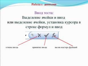 Работа с данными Ввод теста: Выделение ячейки и ввод или выделение ячейки, ус