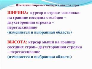 Изменение ширины столбцов и высоты строк ШИРИНА: курсор в строке заголовка на