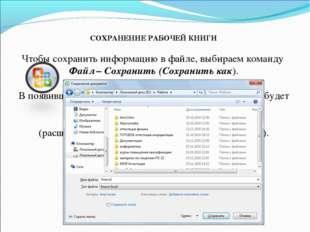 СОХРАНЕНИЕ РАБОЧЕЙ КНИГИ Чтобы сохранить информацию в файле, выбираем команду