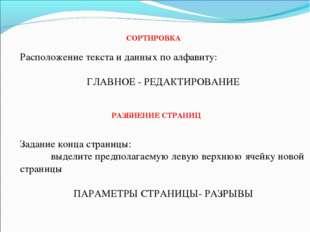 СОРТИРОВКА Расположение текста и данных по алфавиту: ГЛАВНОЕ - РЕДАКТИРОВАНИЕ