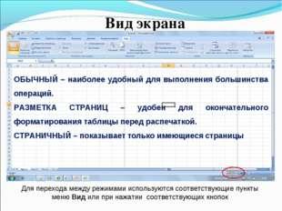 Вид экрана ОБЫЧНЫЙ – наиболее удобный для выполнения большинства операций. РА