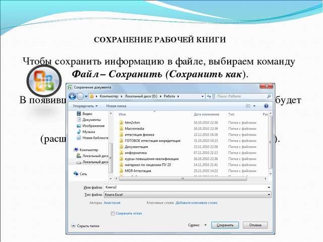 СОХРАНЕНИЕ РАБОЧЕЙ КНИГИ Чтобы сохранить информацию в файле, выбираем команду...