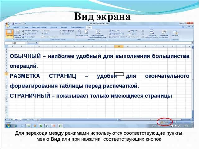 Вид экрана ОБЫЧНЫЙ – наиболее удобный для выполнения большинства операций. РА...