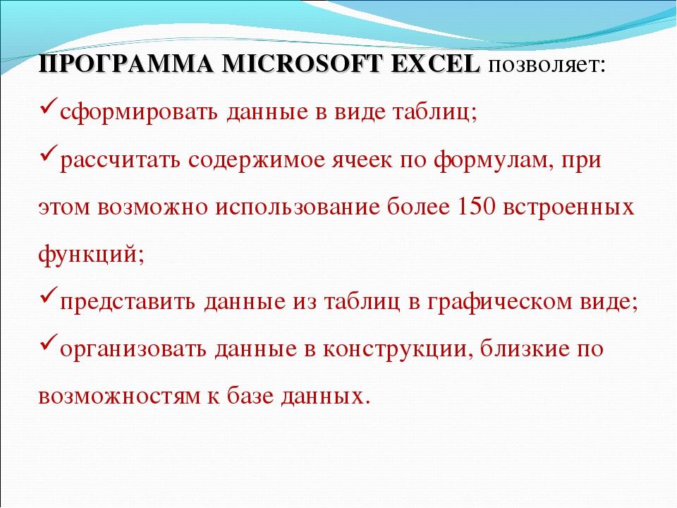 ПРОГРАММА MICROSOFT EXCEL позволяет: сформировать данные в виде таблиц; рассч...