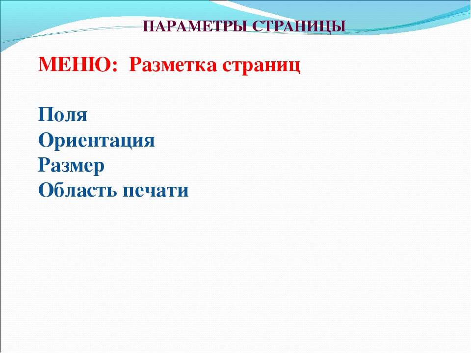 ПАРАМЕТРЫ СТРАНИЦЫ МЕНЮ: Разметка страниц Поля Ориентация Размер Область печати