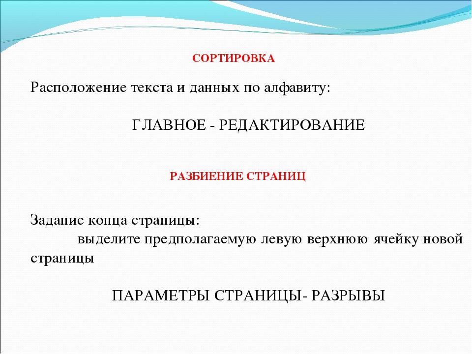 СОРТИРОВКА Расположение текста и данных по алфавиту: ГЛАВНОЕ - РЕДАКТИРОВАНИЕ...