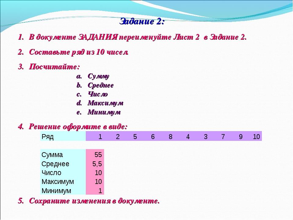 Задание 2: В документе ЗАДАНИЯ переименуйте Лист 2 в Задание 2. Составьте ряд...