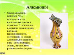 Алюминий Оксид алюминия, глинозём Аl2O3 используется для производства стекла