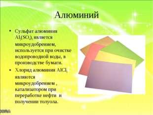 Алюминий Сульфат алюминия Al2(SO4)3 является микроудобрением, используется пр
