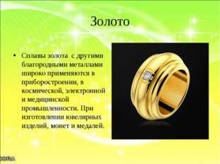 Золото Сплавы золота с другими благородными металлами широко применяются в пр
