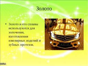 Золото Золото и его сплавы используются для золочения, изготовления ювелирных