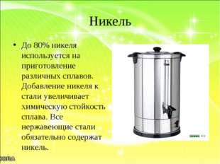 Никель До 80% никеля используется на приготовление различных сплавов. Добавле