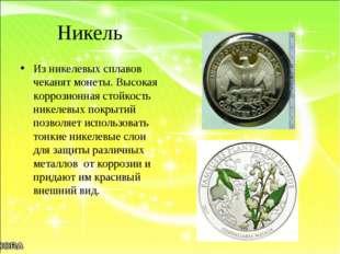Никель Из никелевых сплавов чеканят монеты. Высокая коррозионная стойкость н