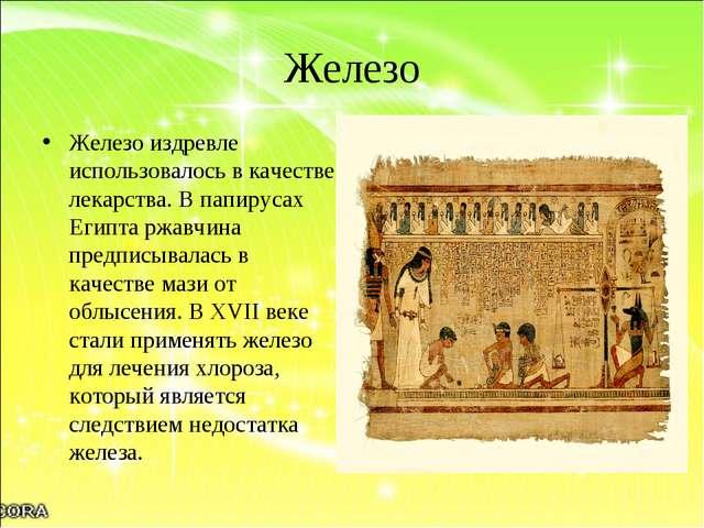 Железо Железо издревле использовалось в качестве лекарства. В папирусах Египт...