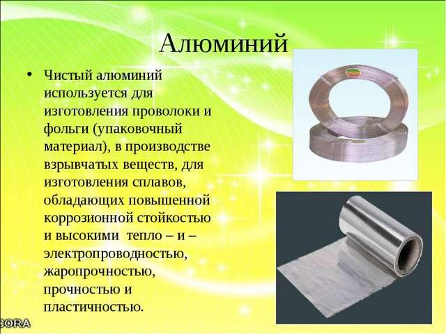 Алюминий Чистый алюминий используется для изготовления проволоки и фольги (уп...