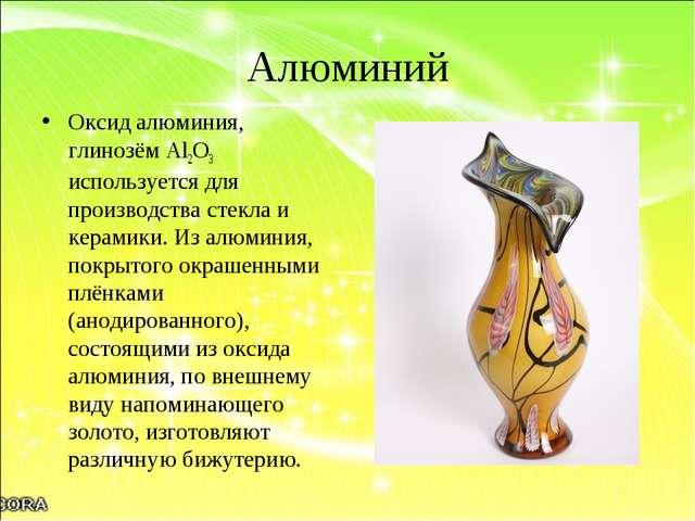 Алюминий Оксид алюминия, глинозём Аl2O3 используется для производства стекла...