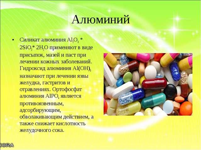 Алюминий Силикат алюминия Al2O3 * 2SiO2* 2H2O применяют в виде присыпок, мазе...