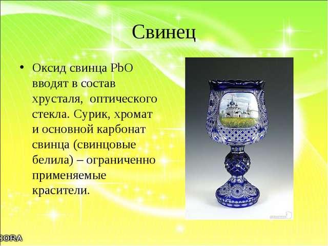 Свинец Оксид свинца PbO вводят в состав хрусталя, оптического стекла. Сурик,...