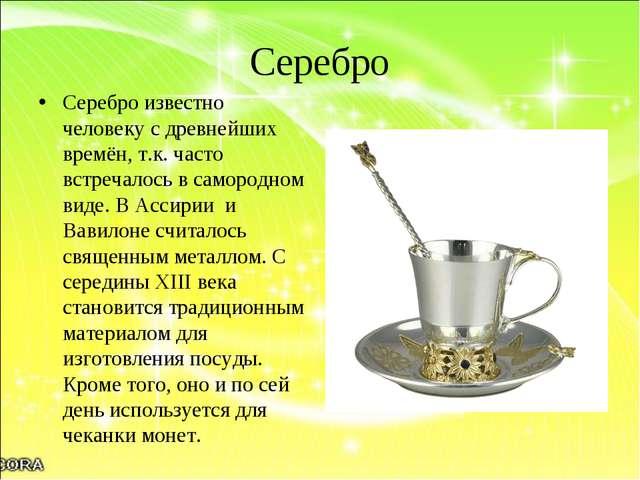Серебро Серебро известно человеку с древнейших времён, т.к. часто встречалось...