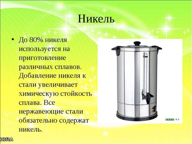 Никель До 80% никеля используется на приготовление различных сплавов. Добавле...