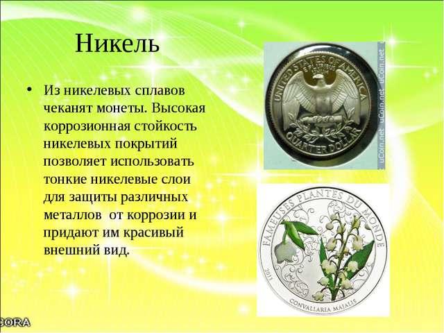 Никель Из никелевых сплавов чеканят монеты. Высокая коррозионная стойкость н...