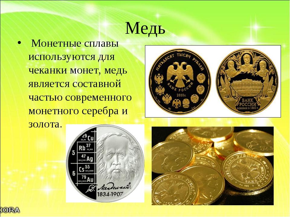 Медь Монетные сплавы используются для чеканки монет, медь является составной...