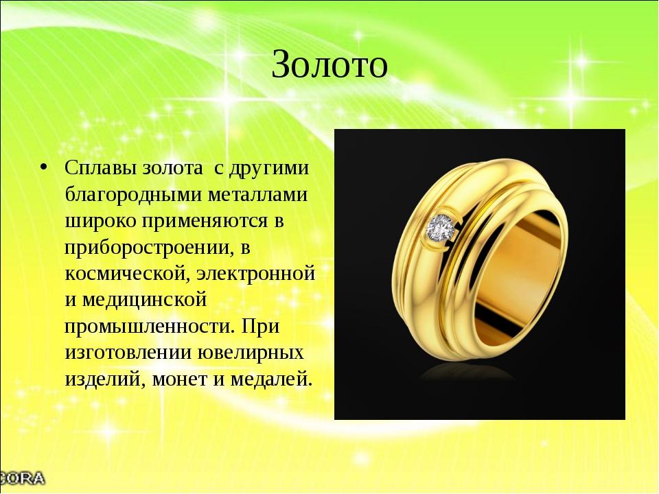 Золото Сплавы золота с другими благородными металлами широко применяются в пр...