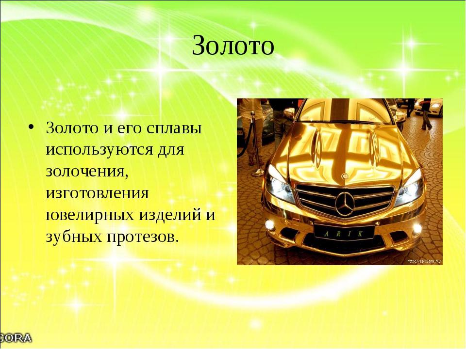 Золото Золото и его сплавы используются для золочения, изготовления ювелирных...
