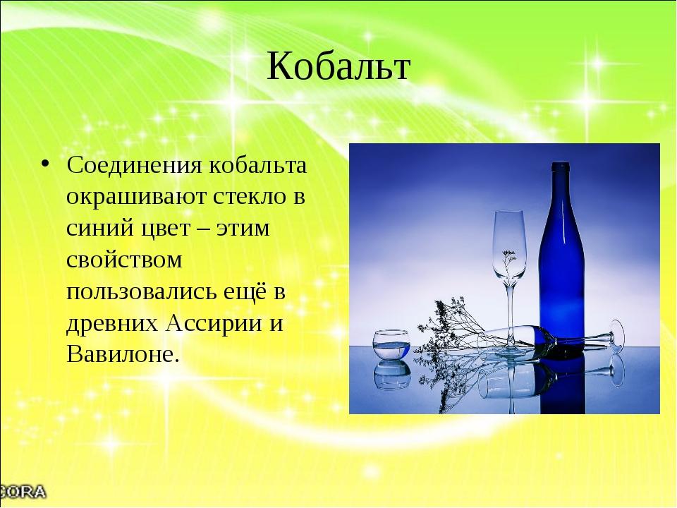 Кобальт Соединения кобальта окрашивают стекло в синий цвет – этим свойством п...