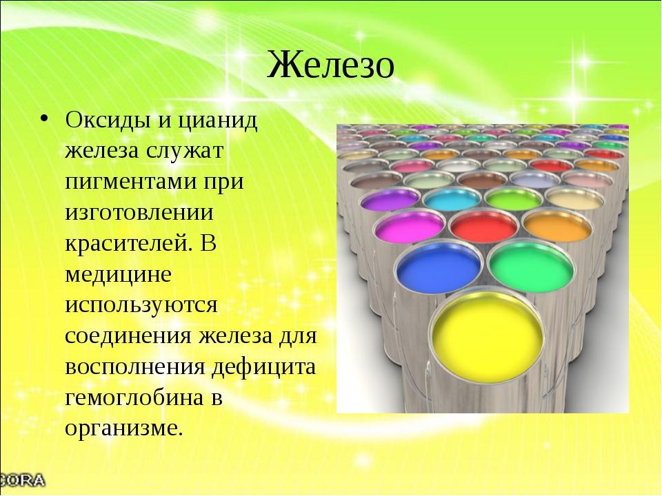 Железо Оксиды и цианид железа служат пигментами при изготовлении красителей....