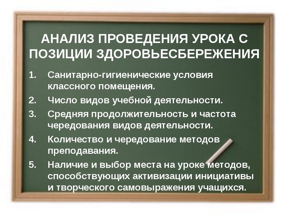 АНАЛИЗ ПРОВЕДЕНИЯ УРОКА С ПОЗИЦИИ ЗДОРОВЬЕСБЕРЕЖЕНИЯ Санитарно-гигиенические...