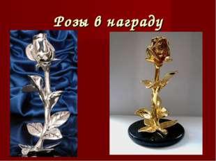 Розы в награду