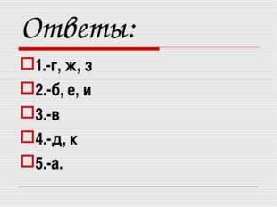 Ответы: 1.-г, ж, з 2.-б, е, и 3.-в 4.-д, к 5.-а.