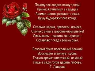 Почему так сладко пахнут розы, Принося сумятицу в сердца? Аромат цветов рожда