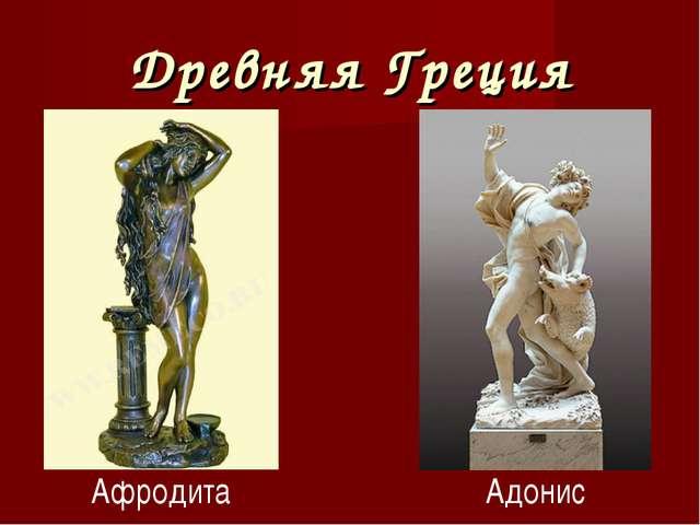 Древняя Греция Афродита Адонис