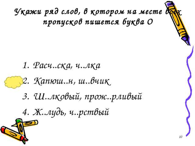 Укажи ряд слов, в котором на месте всех пропусков пишется буква О Расч..ска,...
