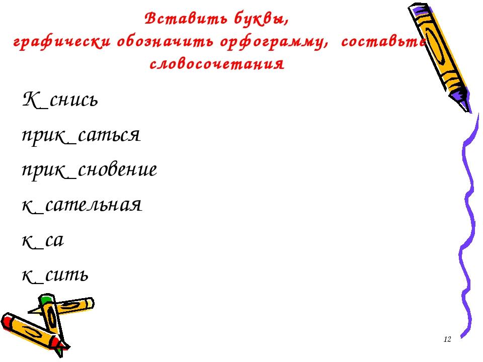 Вставить буквы, графически обозначить орфограмму, составьте словосочетания К_...