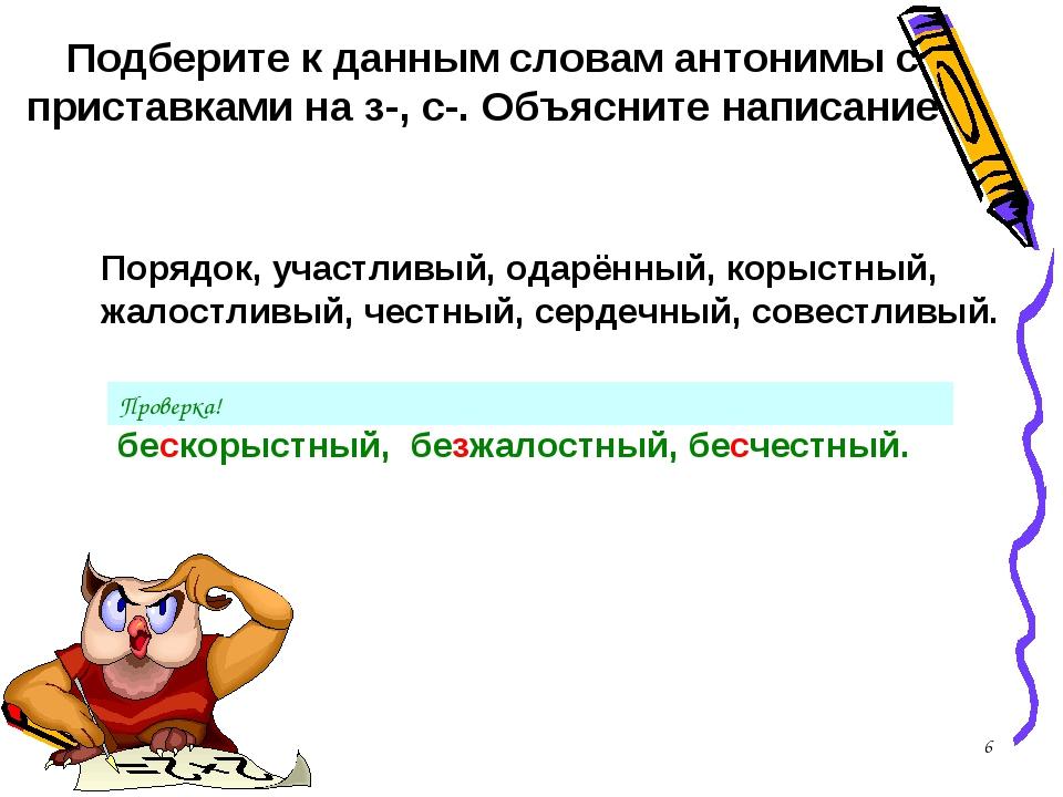 Подберите к данным словам антонимы с приставками на з-, с-. Объясните написа...