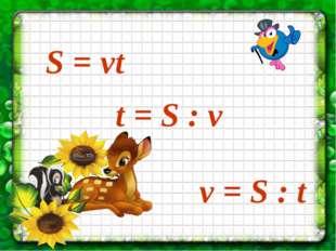 S = vt t = S : v v = S : t