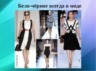 Бело-чёрное всегда в моде